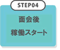 step4フリーランスエンジニアnew